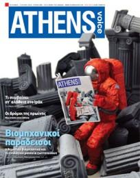 Athens-Voice_Divercity_Cover_201406_web