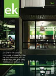 EK_IT-Cafe_Cover_201401_web