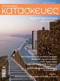 Ellinikes-Katasheves_Grace-Santorini-Hotel_Cover_201008_web
