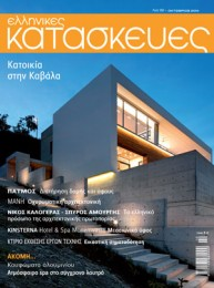 Ellinikes-Katasheves_Kinsterna-Hotel-&-Spa_Cover_201010_web
