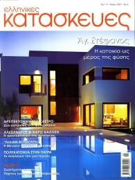 Ellinikes Kataskeues_Karolou Apartments Building Patra