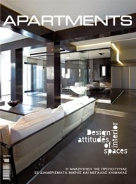Ellinikes-Kataskeves-Apartments_Ploutarchou-Apartment_Cover_2011_web_2