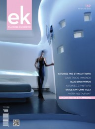 Ellinikes-Kataskeves_Grace-Santorini-Villa_Cover_201208_web