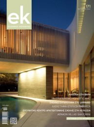 Ellinikes-Kataskeves_Psychiko-House_Cover_201208_web