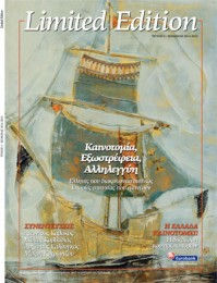 Kathimerini_Limited-Edition_Divercity_Cover_201412_web