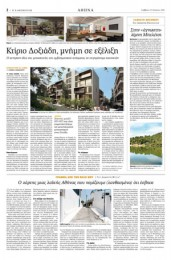 Kathimerini_One-Athens-Apartment-Building_201107_web