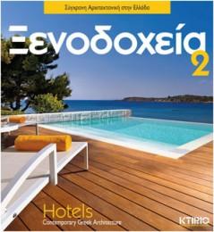 Ktirio-Hotels_Grace-Santorini-Hotel_Cover_2011_web