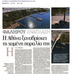 Ta-Nea_Faleron-Urban-Waterfront-Park_Cover-&-Article_201306-1_web